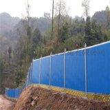 彩钢夹芯板围挡PVC围栏市政道路临时护栏施工围挡板