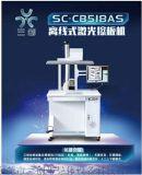 SC-CB518AS鐳射擦板打標打碼機-三創自主品牌