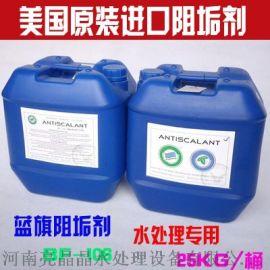 美国蓝旗BF-106桶装高效除垢剂 防蚀阻垢剂