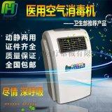 移动式空气消毒机 臭氧消毒机 医院学校用移动式空气消毒机