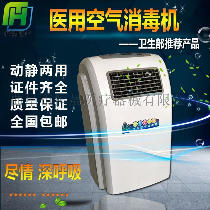 移動式空氣消毒機 臭氧消毒機 殺菌 醫院學校用