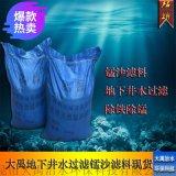 天然锰砂水处理专用地下井水除铁除锰家用