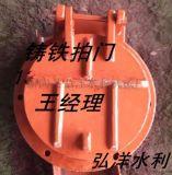 耐腐蝕排污流量600鑄鐵拍門