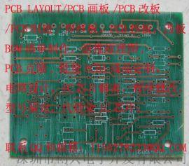 定型号,PCB设计, PCB抄板,PCB打样,改板