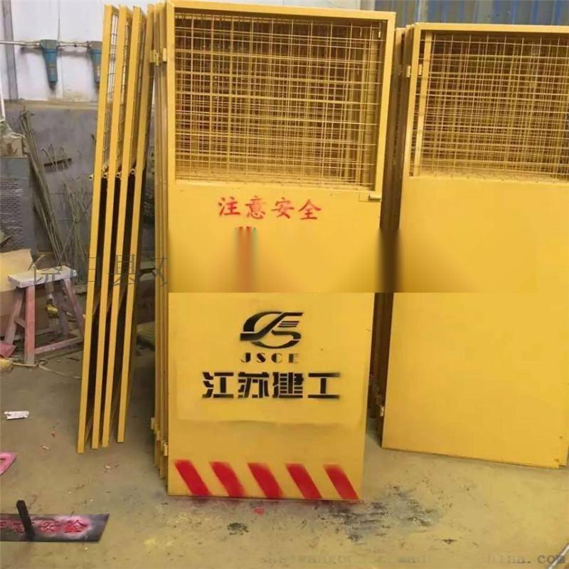 镇江工地施工电梯门厂家 工地井口防护安全门