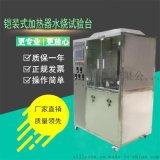 加热管寿命检测设备QX-JRG-05