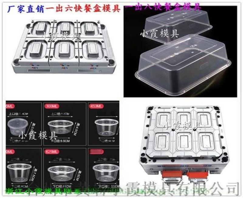 2500毫升一次性保鲜盒注射模具 薄壁打包碗模具