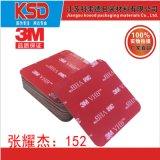 昆山3MVHB5604泡棉双面胶、模切冲型