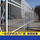 佛山锌钢护栏围墙栅栏学校小区厂房防爬护栏生产厂家