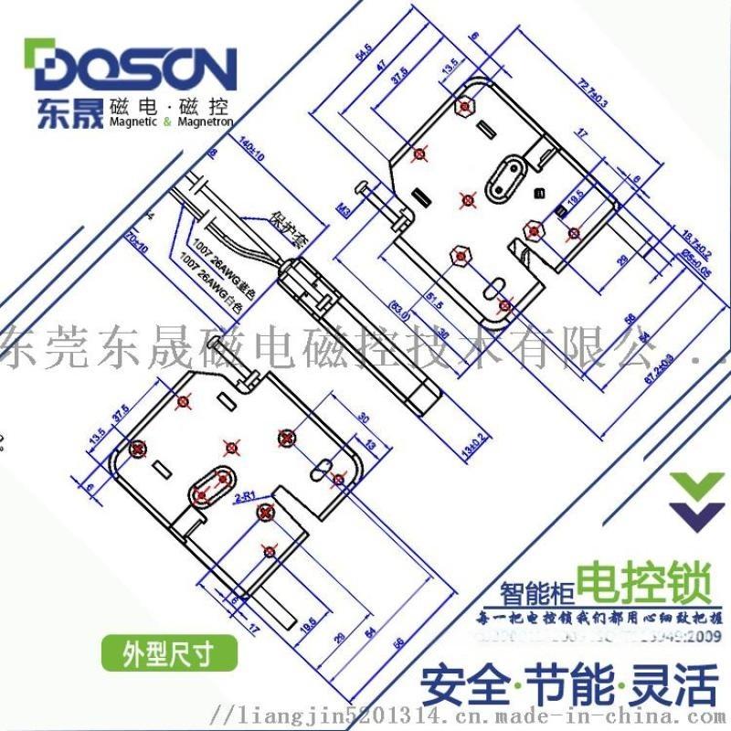 東晟直銷7267智慧鎖 存包櫃鎖 磁力鎖生產廠家