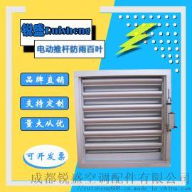 铝合金电动推杆百叶 电动推杆型防雨百叶窗