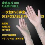 Camclean PVC手套 9寸 一次性手套