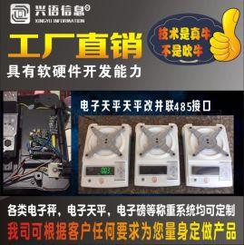 上海分布式以太网称重电子天平,1.5公斤以太网工控电子桌称,可非常规定制的3kg自动控制电子秤