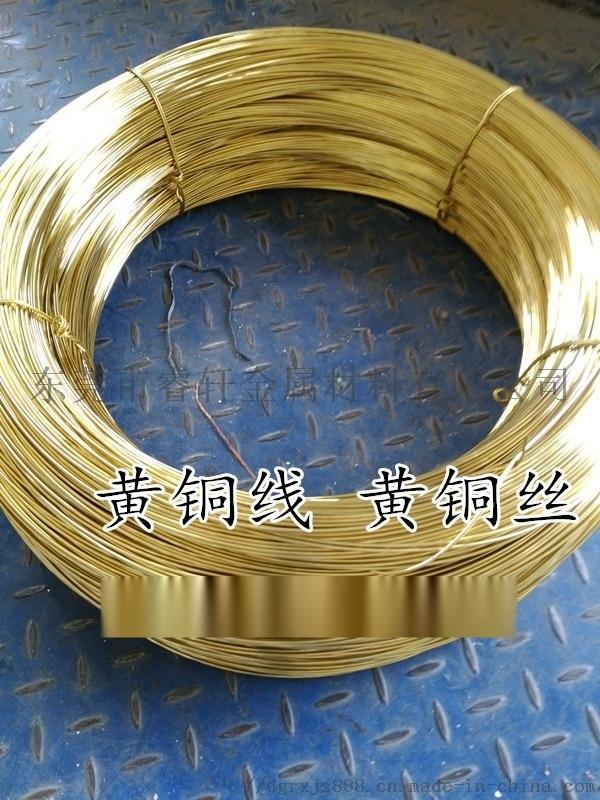 黄铜线 黄铜丝调直切断 无铅H65黄铜线 现货