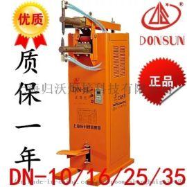 上海东升点焊机DN-35脚踏点焊机电焊机