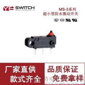 超小型防水微动开关 IP67汽车微动开关厂家