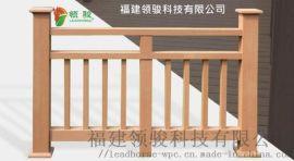 木塑护栏塑木栏杆栅栏景观防护栏福建塑木护栏厂家