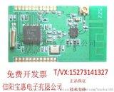 原厂CC2530PA无线模块SZ2同款2.4G