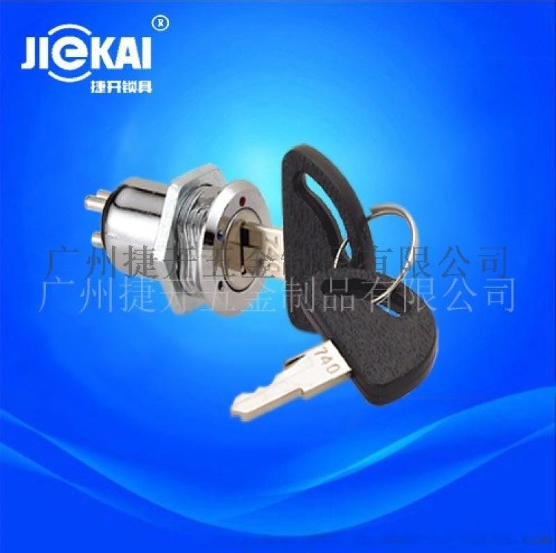 JK102環保電源鎖 3檔位開關 電源開關鎖