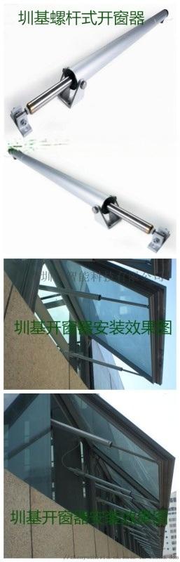 鋁合金鏈條開窗器 河南圳基開窗器 排煙窗開窗器