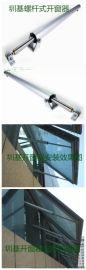 铝合金链条开窗器 河南圳基开窗器 排烟窗开窗器