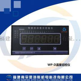 思特斯WP-D温度巡检仪