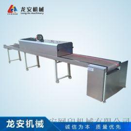 UV隧道炉 紫外线网带干燥炉 烘干线定制