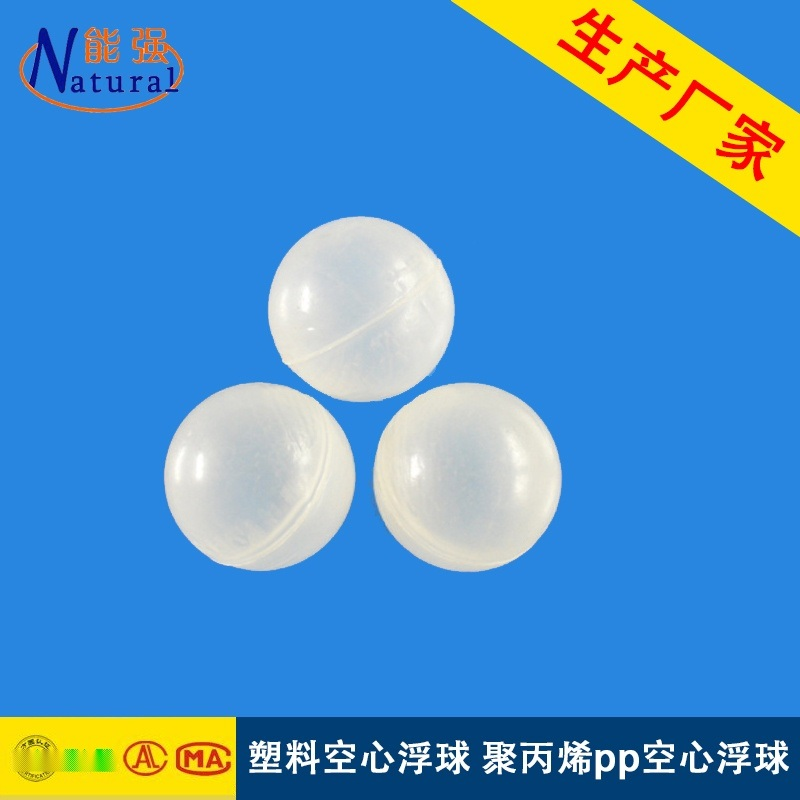 空心球 江西能强PP空心球化工塑料浮球厂价直销