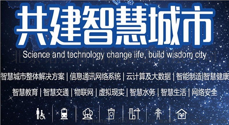 **-2020第十一届南京智慧城市技术与应用产品展览会
