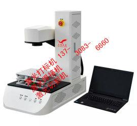 四川资阳简阳20瓦金属塑胶激光打标机