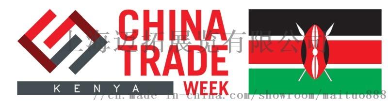 2019年肯尼亚国际建材展-肯尼亚中国贸易周
