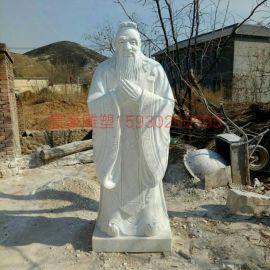 大理石孔子雕像孔夫子石雕像
