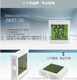 北京昆仑海岸温湿度变送器JWST-20W1-A1
