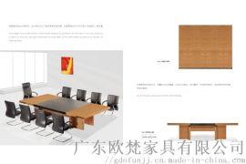 實木會議桌、品牌會議臺、高檔會議桌