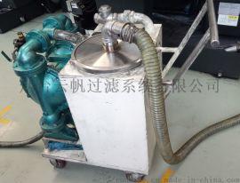 切削液水箱过滤用过滤车