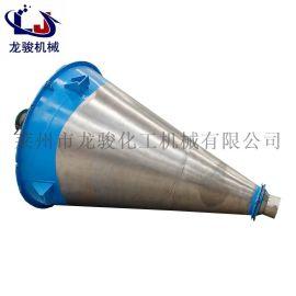 双锥混合机 立式锥形混合机 不锈钢螺旋锥形混合机