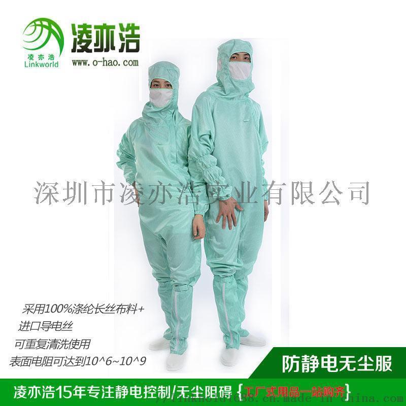 凌亦浩防靜電廠家供應藥品無塵潔淨服