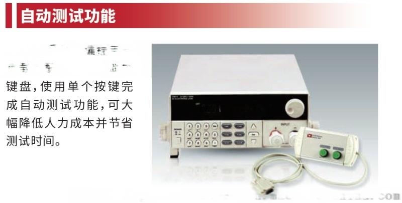 可编程直流电子负载功能介绍 电源测试方案