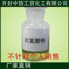 次氯酸钠溶液 次氯酸钠 工业级漂白剂