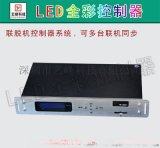 LED全彩控制器