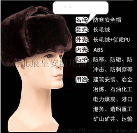 辽宁厂家直销防寒安全帽 工地用抗寒防护用品