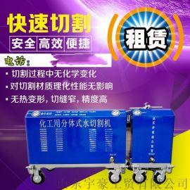 油罐专用水切割机厂家 **水刀价格 高压水切割机