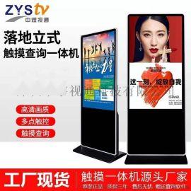 铜川厂家直销65寸高清液晶立式广告机,支持询价定制