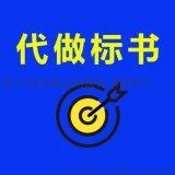 西安投标标书制作公司-专业投标文件代写服务
