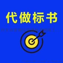 西安投標標書制作公司-專業投標文件代寫服務