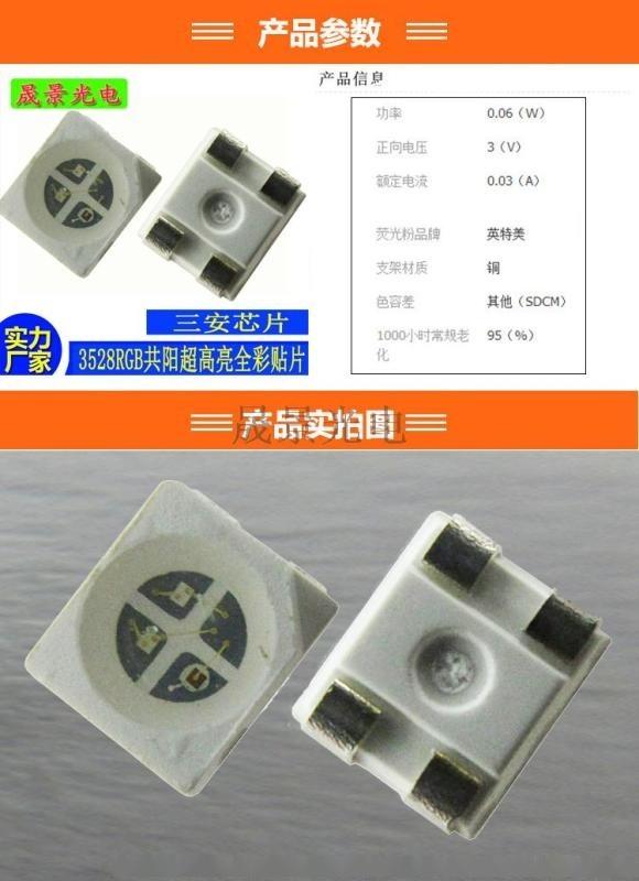 提供2835,5050,5050RGB等系列燈珠