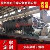 供应电镀污泥干燥机 空心桨叶干燥机