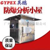 天津市蓄电池室专用防爆分析小屋