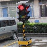 太阳能移动信号灯 4面3灯临时红绿灯