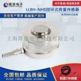 LLBH-NHS扭環式荷重感測器